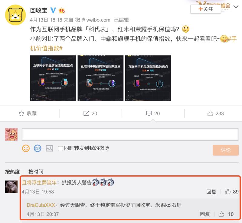 """回收宝公布荣耀VS红米手机保值数据,雷军投资回收宝再添""""实锤"""""""