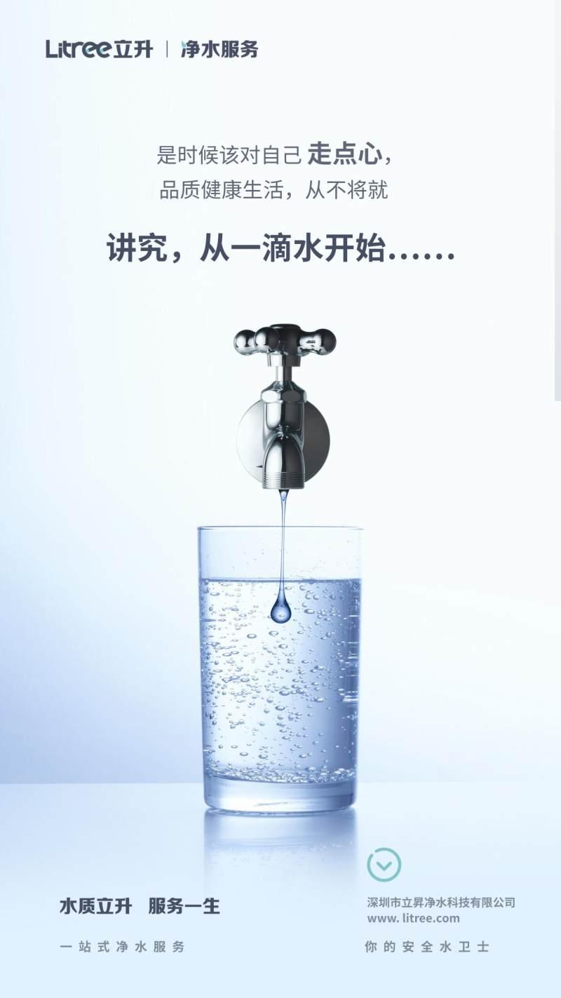 秋季养生喝对谁很重要 立升厨下净水器C5让水更洁净健康