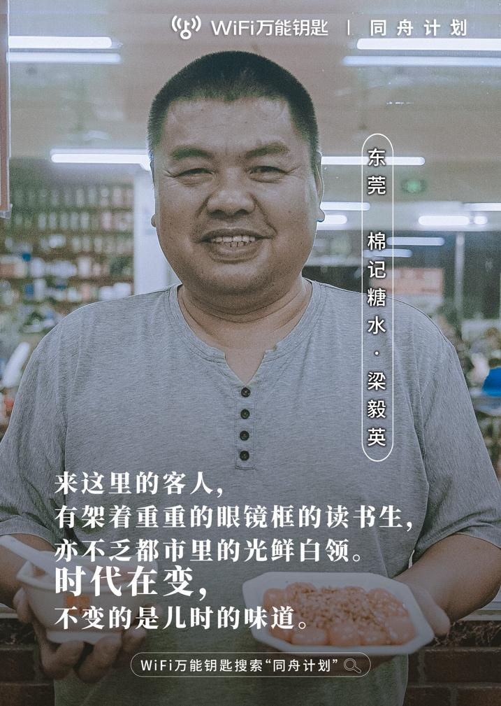东莞人气糖水老店 棉记借WiFi万能钥匙分享东莞人的美食记忆