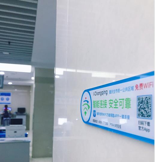智慧城市WiFi先行 WiFi万能钥匙携手I-Chongqing助力用户享受智能化消费