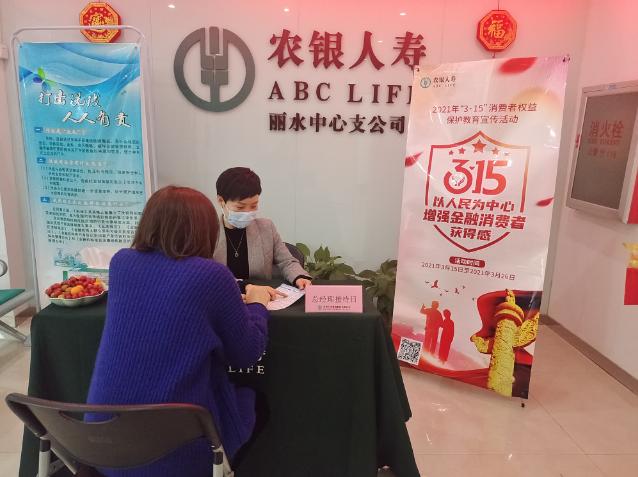 """农银人寿温州中支开展2021年""""3·15"""" 消费者权益保护教育系列宣传活动"""