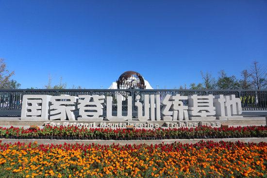 京南体育小镇2.jpg