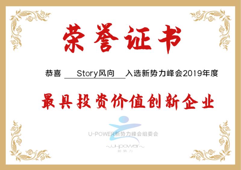 Story风向戏剧表演师资培训会·青岛站