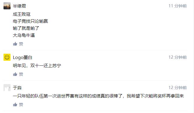 敬勇者 敬英雄 S10中国观众彰显大国青年风貌