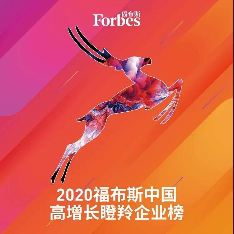 重磅!社宝科技入选2020福布斯中国高增长瞪羚企业榜
