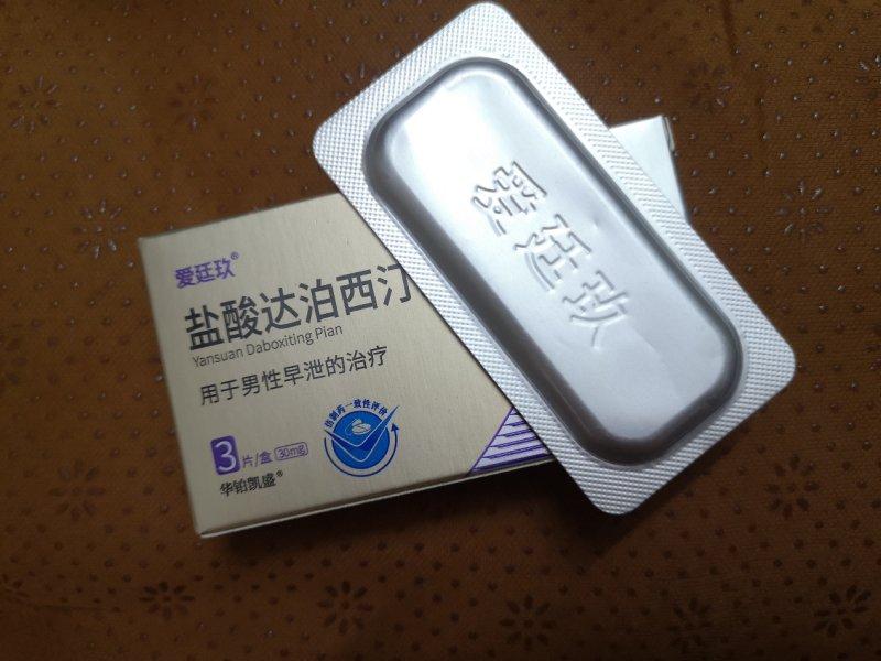爱廷玖(达泊西汀)获批上市,引领早泄用药市场走向成熟!