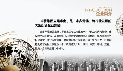 卓誉地产_发掘城市价值_打造高端商圈