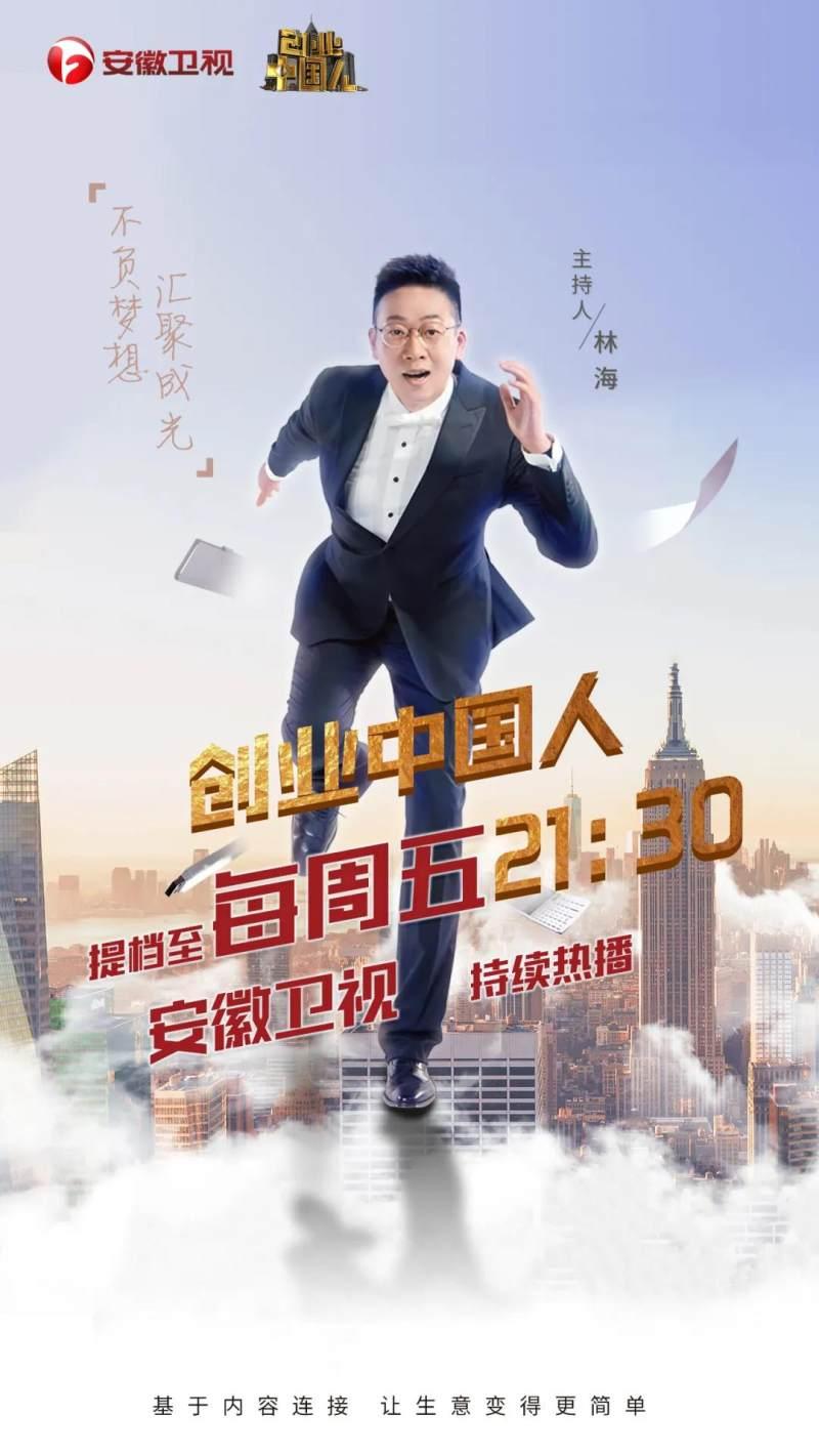 安徽卫视《创业中国人》战略升级,激活加盟连锁时代动能