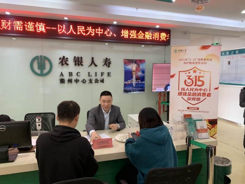 """农银人寿衢州中支开展2021年""""3·15"""" 消费者权益保护教育系列宣传活动"""