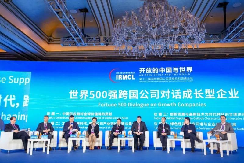 世界500强跨国公司与成长型企业对话活动在京举行