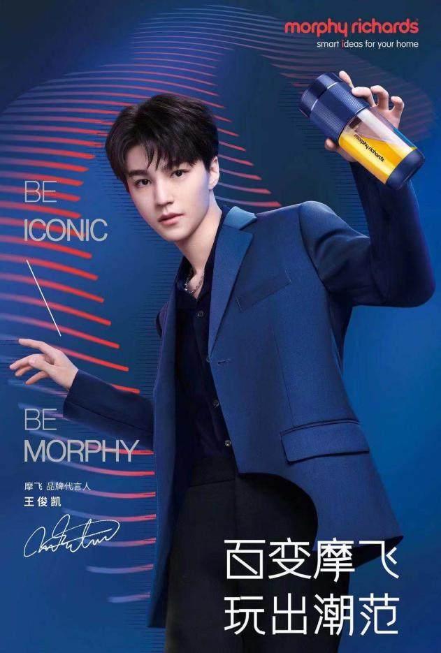 摩飞宣布王俊凯担任品牌代言人