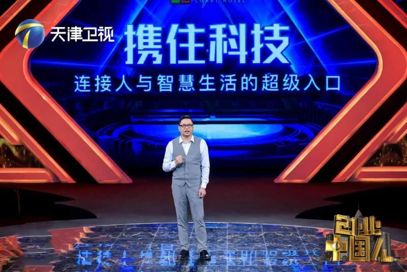 凝练个体信念,《创业中国人》夯实对话世界的力量