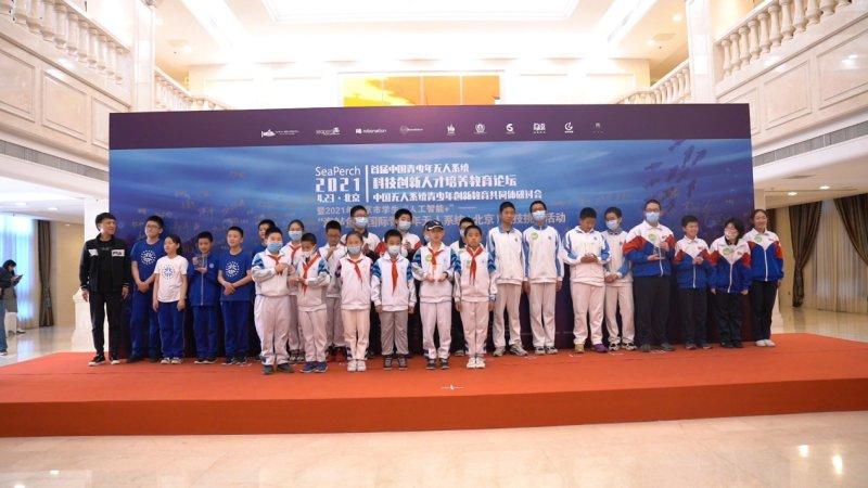 """""""海鲈鱼""""国际青少年无人系统竞技挑战活动在京举办"""