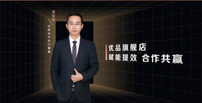 裕丰发展密码:联合58优品旗舰店,实现业务提效