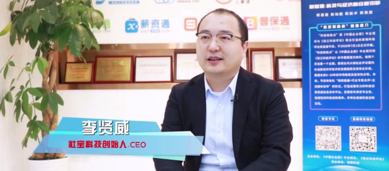 《中国企业报》中企视讯访社宝科技创始人李贤威,共迎中国共产党百年华诞