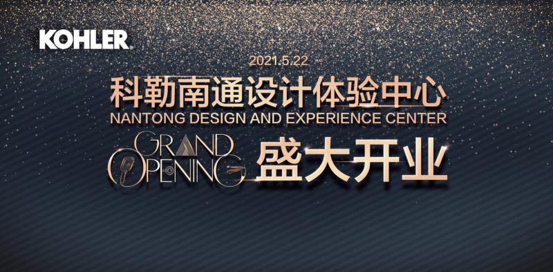 科勒南通设计体验中心即将揭幕