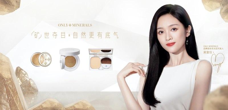 ONLY MINERALS淳矿宣布吴宣仪成为其品牌底妆亚太区代言人