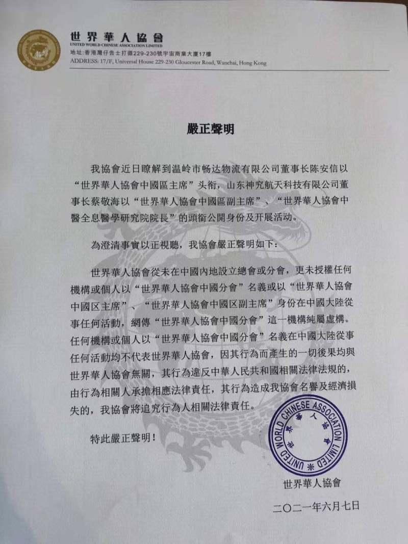 关于世界华人协会从未在中国内地设立任何总会或分会的声明