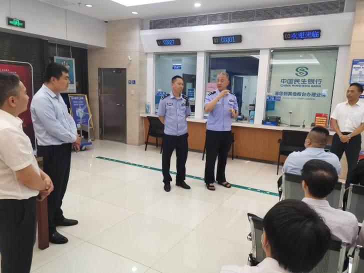 民生银行福州分行邀请公安现场指导安防演练