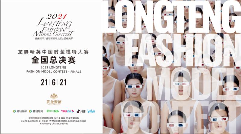 黄金酱酒2021龙腾精英中国时装模