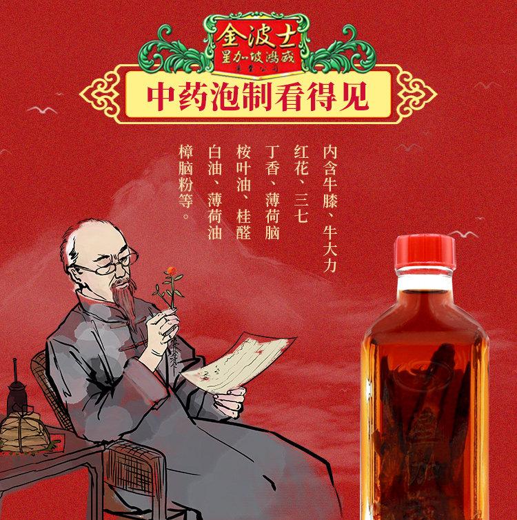 秉承享誉海内外的药油品牌,香港金波士树立标杆