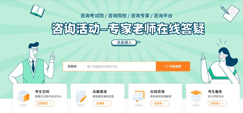 2021高考季!易高招联合千所大学举行网上招生咨询活动