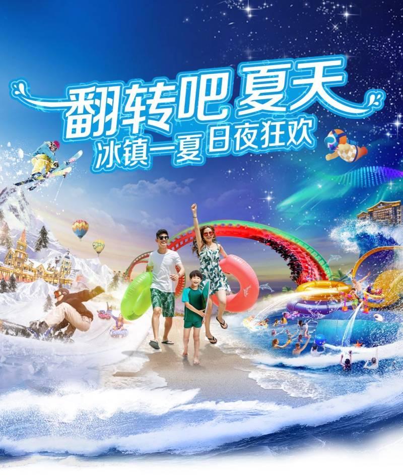 广州融创文旅城派30万套惠民消费券,每人300元!