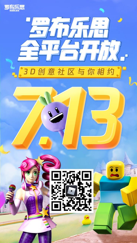 让人快乐成长的「罗布乐思」,7月13日全平台开放