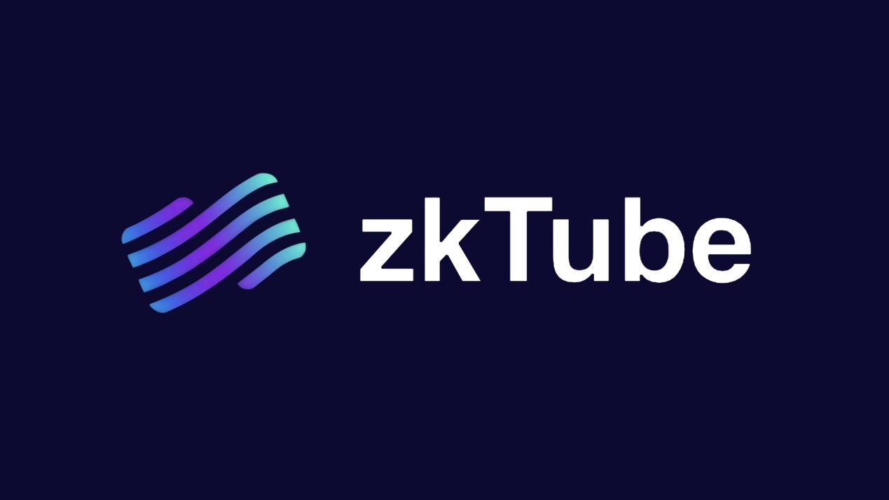 zkTube:极致的专注,必然的成功