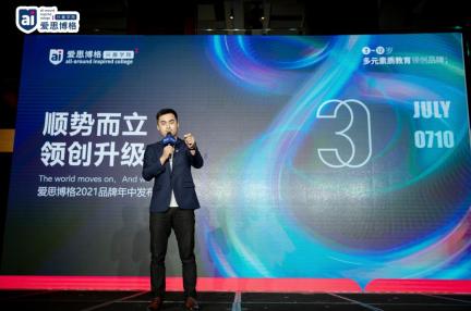 顺势而立,领创升级 爱思博格2021年中品牌发布会在广州圆满落幕