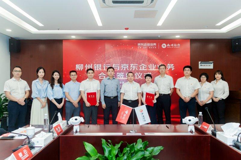 柳州银行与京东企业业务达成合作