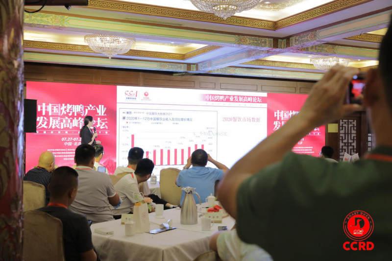 """中国烤鸭产业发展高峰论坛暨""""中国好烤鸭 宴遍天下客""""启幕式活动在京举行"""