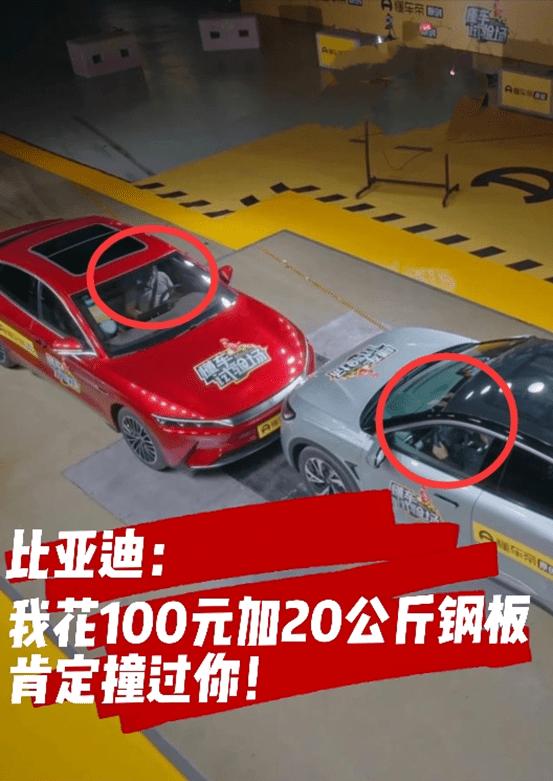 比亚迪汉对撞极狐 再花100元钱加20公斤钢板 结果就反转了?