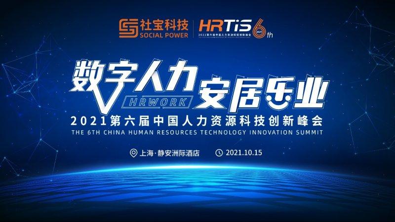 社宝科技2021第六届中国人力资源科技创新峰会在沪圆满落幕